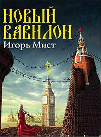 Игорь Мист -Новый Вавилон