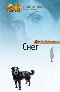 Орхан Памук -Снег