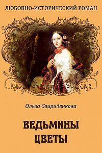 Ольга Свириденкова -Ведьмины цветы