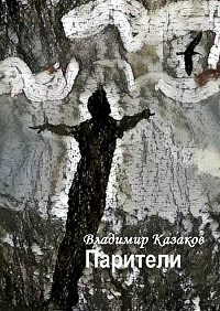 Владимир Казаков -Парители