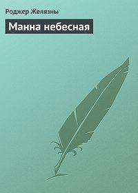 Роджер Желязны -Манна небесная