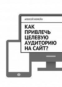 Алексей Номейн -Как привлечь целевую аудиторию насайт?