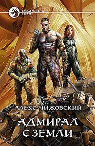 Алексей Чижовский - Адмирал с Земли