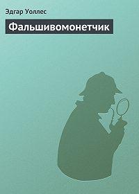 Эдгар Уоллес -Фальшивомонетчик