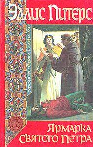 Эллис Питерс -Ярмарка Святого Петра