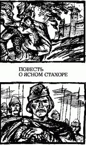 Николай Садкович -Повесть о ясном Стахоре