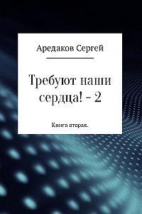 Сергей Аредаков -Требуют наши сердца!– 2