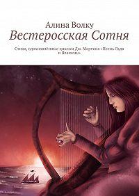Алина Волку - Вестеросская Сотня. Стихи, вдохновлённые циклом Дж. Мартина «Песнь Льда иПламени»