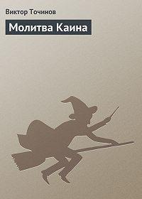 Виктор Точинов -Молитва Каина