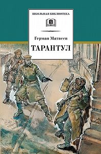 Герман Матвеев -Тарантул