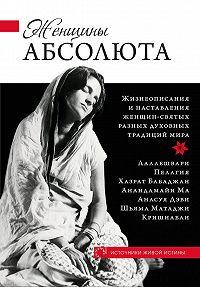 Константин Кравчук - Женщины Абсолюта