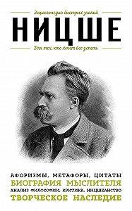Э. Сирота -Ницше. Для тех, кто хочет все успеть. Афоризмы, метафоры, цитаты