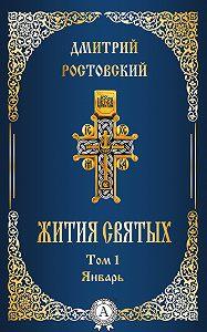 Дмитрий Ростовский -Жития святых. Том 1 Январь