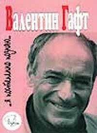 Яков Гройсман -Валентин Гафт: ...Я постепенно познаю...