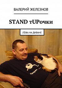 Валерий Железнов - STAND тUPочки