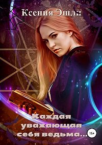 Ксения Эшли -Каждая уважающая себя ведьма…