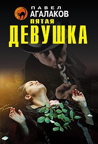 Павел Агалаков -Пятая девушка