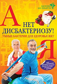 Е. Ю. Заостровская -Нет дисбактериозу! Умные бактерии для здоровья ЖКТ