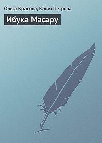 Юлия Петрова, Ольга Красова - Ибука Масару