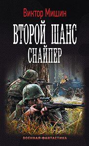 Виктор Мишин -Второй шанс. Снайпер