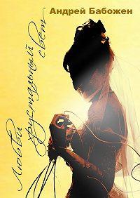 Андрей Бабожен -Любви хрустальный свет. Стихи. 2-е издание, исправленное