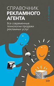Александр Назайкин -Справочник рекламного агента. Все современные технологии продажи рекламных услуг