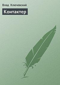 Влад Ключевский -Контактер