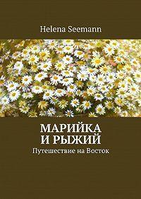 Helena Seemann -Марийка иРыжий. Путешествие наВосток