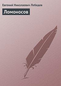 Евгений Лебедев -Ломоносов