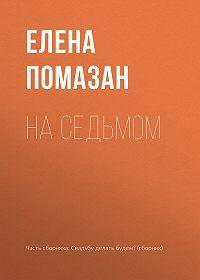 Елена Помазан -На седьмом