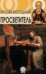 Иосиф Волоцкий - Просветитель