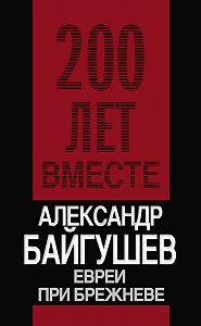 Александр Байгушев -Евреи при Брежневе
