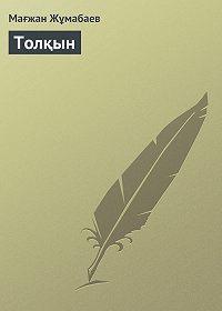 Мағжан Жұмабаев -Толқын
