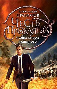 Александр Прозоров - Тайна князя Галицкого