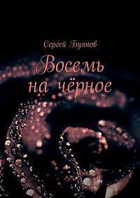 Сергей Буянов -Восемь начёрное