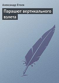 Александр Етоев - Парашют вертикального взлета
