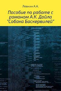 Александр Левкин -Пособие по работе с романом А.К. Дойла «Собака Баскервилей» на английском языке с транскрипцией
