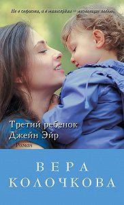 Вера Колочкова -Третий ребенок Джейн Эйр