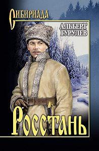 Альберт Гурулев -Росстань (сборник)