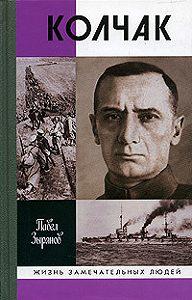 Павел Зырянов -Адмирал Колчак, верховный правитель России