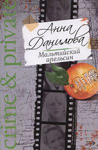Анна Данилова -Мальтийский апельсин