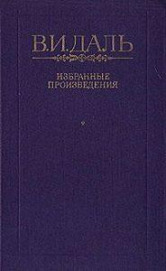 Владимир Даль -Вакх Сидоров Чайкин, или Рассказ его о собственном своем житье-бытье, за первую половину жизни своей