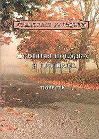 Станислав Далецкий -Осенняя поездка в прошлое