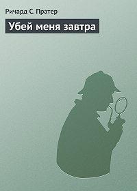 Ричард Пратер -Убей меня завтра
