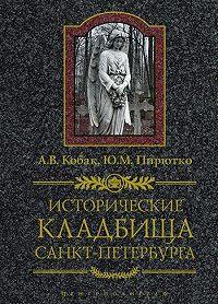 А. В. Кобак -Исторические кладбища Санкт-Петербурга