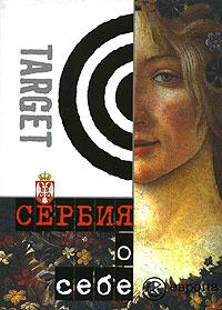 Коллектив Авторов - Сербия о себе. Сборник