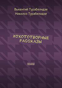 Выкентий Турабелидзе -Хохототворные рассказы. Юмор