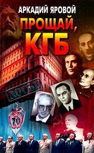 Аркадий Яровой - Прощай, КГБ