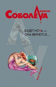 Лариса Соболева -Будет ночь – она вернется...