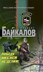 Альберт Байкалов -Победу ни с кем не делим!